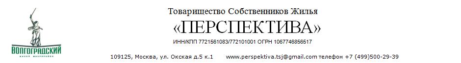ТСЖ Перспектива